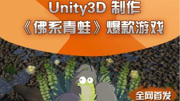 Unity小项目《小青蛙》