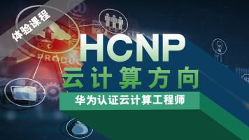 华为云计算HCNP-Cloud课程体验
