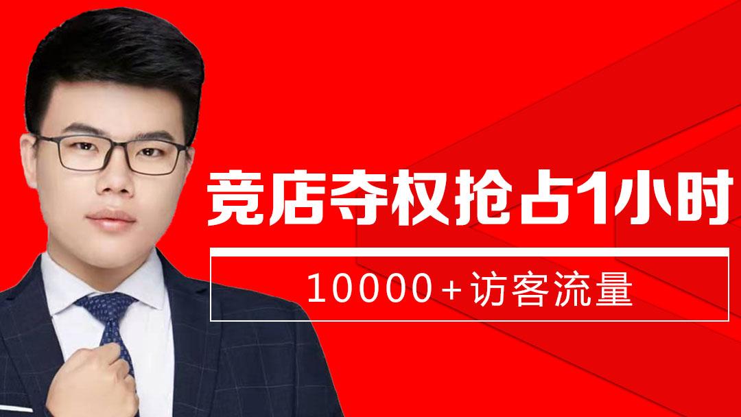 【巨鼎皇教育】新手必学!竞店夺权抢占1小时,10000+访客流量