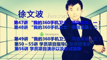 Android核心技术精讲(47~56)