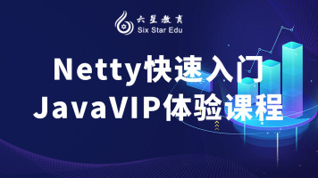 JavaVIP体验课程-Netty快速入门