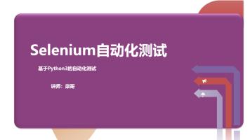 Selenium3自动化测试实践