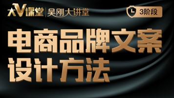 【吴刚大讲堂】电商品牌文案设计方法(3阶段)