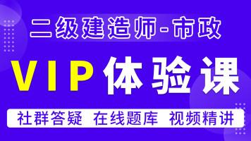 2020年二级建造师-冲刺市政 VIP体验课