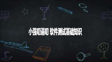 叨逼叨软件测试基础【零基础学习软件测试从懵逼到吊炸天系列】