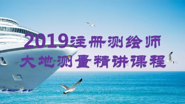 2019注册测绘师大地测量精讲课程