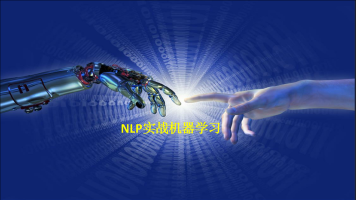NLP——机器学习(免费)
