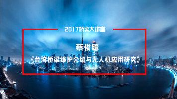 《台湾桥梁维护介绍与无人机应用研究》