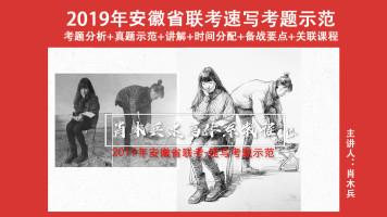 肖木兵速写体系教程【应考冲刺篇-2019安徽省联考速写考题示范】