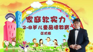 2-8岁学龄前儿童品德教育(正式版)
