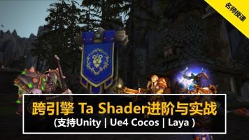 TA Shader技术美术大型公开课