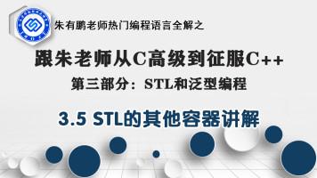 STL的其他容器讲解-第3部分第5课
