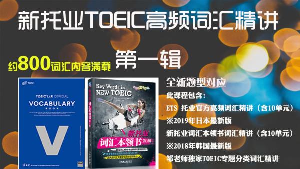 新TOEIC托业英语高频词汇第一辑