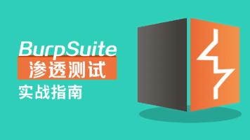 BurpSuite渗透测试实战指南