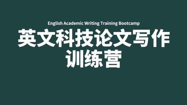 英文科技论文写作训练营-【募格学术】
