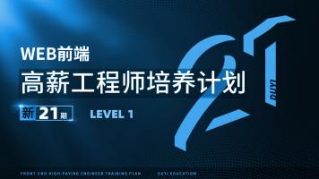 Web前端高薪工程师培养计划 第二十一期 LEVEL ONE【渡一教育】