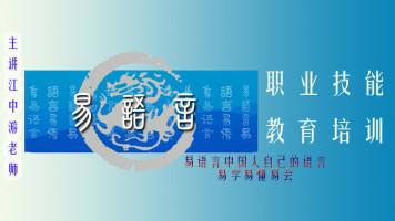 江中游老师易语言创业教育 第2章 功夫