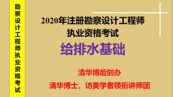2020注册勘察设计工程师 --给排水基础(基础考试)
