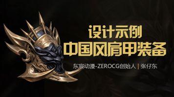 中国风肩甲装备设计示例