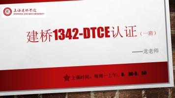 建桥1342-DTCE认证