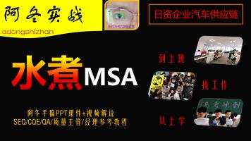 阿冬日资企业汽车供应链MSA测量系统分析实操教程