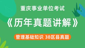 重庆38区县事业单位《管理基础知识》考情分析与真题讲解