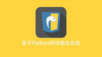 基于Python网络爬虫实战