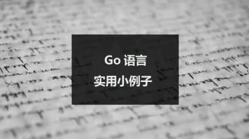 Go语言--实用小例子