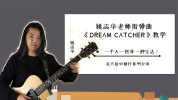 姚志华老师指弹曲《Dream Catcher》教学