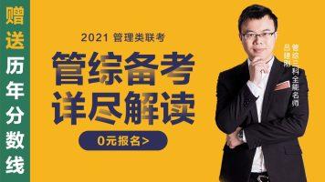 2021管综全年高分备考攻略【管理类联考】