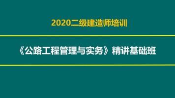 2020 二建《公路工程管理与实务》基础精讲班