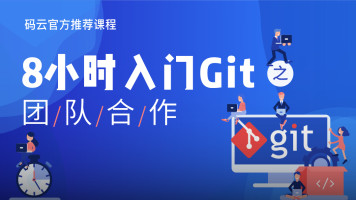Java·Git零基础入门/版本管理/项目管理【码云x实训邦官方合作】