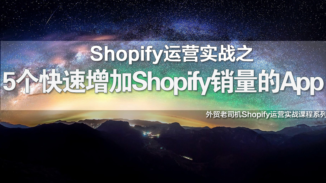 5个快速增加Shopify销量的App/Shopify实战营销