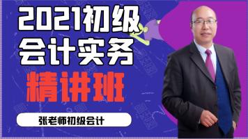 【师说】2021初级实务精讲班