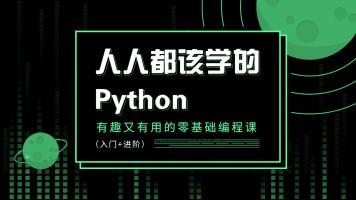 Python入门到精通 web开发/爬虫实战/自动化
