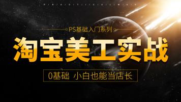 2018 淘宝美工/PS教程+网店装修+主图海报+装修上传+码工助手实操