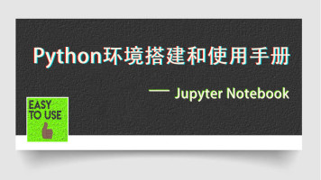 Python环境搭建和使用手册-Jupyter Notebook/Python实战