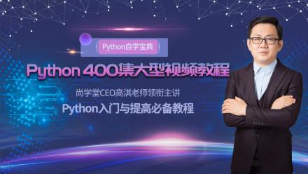 Python 400集/Python大型视频教程(第一季)【尚学堂】