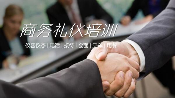 商务礼仪培训仪容/仪态/电话/接待/餐桌/握手