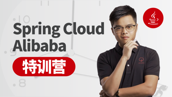 Spring Cloud Alibaba特训营_咕泡学院JAVA架构VIP精品课