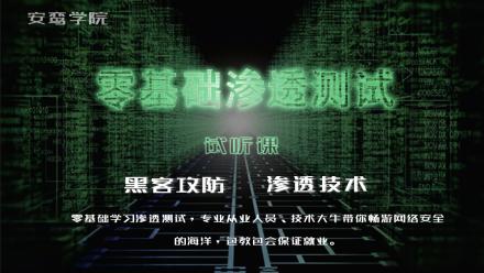 基础课/操作系统软件安装系列/渗透测试/信息安全/seo/黑客技术