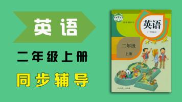 人教版二年级英语(上册)同步课程