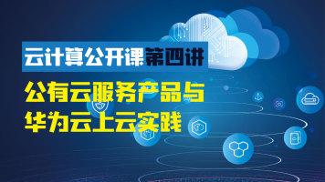 华为云计算基础入门认证课程-HCIA-Cloud|华为云计算|HCIP|HCIE