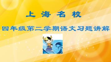 上海名校 四年级第二学期语文每周练习(部编版)牛娃汇)