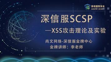 深信服SCSA/SCSP-XSS攻击理论及实验