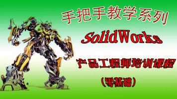SolidWorks产品工程师培训课程(操作+技巧+实战)零基础