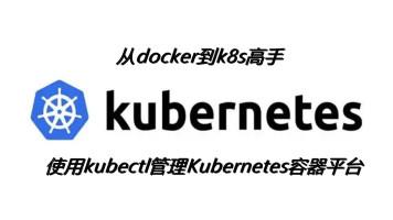 K8s/Linux/Docker/-使用kubectl管理kubernetes容器平台