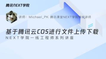 【NEXT公开课】基于腾讯云COS进行文件上传下载
