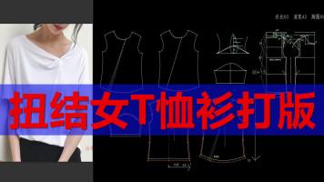 服装打版服装制版-扭结女T恤衫打版-山本教育服装学院打版课程