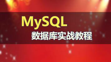 MySQL数据库实战教程